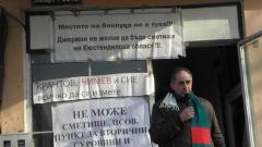 Жители на село Джерман протестираха срещу строеж на депо за отпадъци