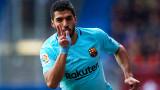 Луис Суарес: Мисля за Русия, а не за слуховете, че напускам Барселона