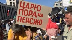 """Митинг в Москва: """"Путин е русофоб"""",  """"Царят да се пенсионира"""""""