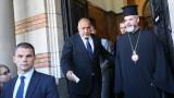 Борисов помирява вероизповеданията