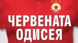 """Паро представя """"Червената одисея"""" на ЦСКА в Музея на спорта"""