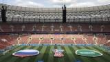 """78 011 зрители на """"Лужники"""" в първия мач от Мондиал 2018"""