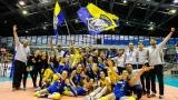 Марица ще разбере съперничките си в Шампионската лига