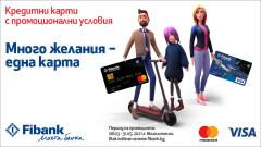 Fibank предлага кредитна карта без такса за поддържка през първата година