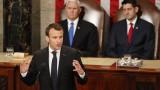 Бурно аплодираният Макрон разкри визията си за света пред Конгреса на САЩ