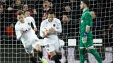 Валенсия победи Хетафе с 3:1 за Купата на Краля