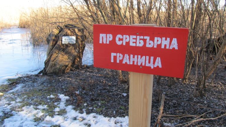"""Екоинспекцията хвана трима нарушители в резерват """"Сребърна"""""""