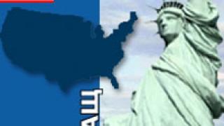 Подписваме за премахване на визовия режим със САЩ