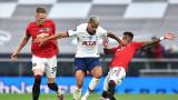 Тотнъм и Манчестър Юнайтед взеха по една точка във вълнуващ мач