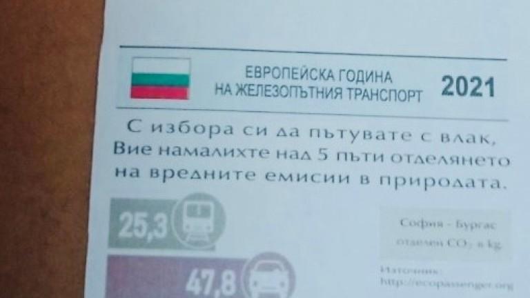 На гърба на билета БДЖ се рекламира като екотранспорт