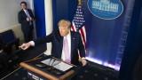 Тръмп: Аз решавам кога да отворя икономиката, а не губернаторите