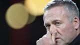 Потвърдено: Пол Ламбърт е новият мениджър на Стоук Сити