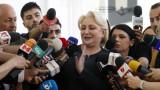 Управляващите в Румъния провеждат чистка на ръководни постове