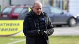Илиан Илиев определи групата за мача с Берое