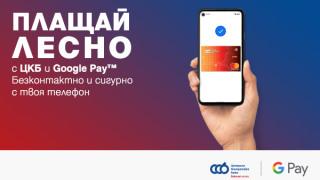 ЦКБ пусна Google Pay