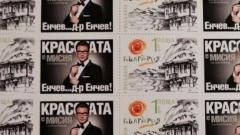 Д-р Енчев се появи на пощенска марка