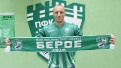 Иван Иванов напуска Берое след края на сезона