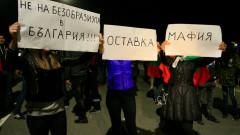 Протестите заради цените на горивата и стандарта не стихват
