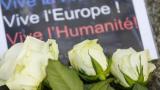 Роднина на френски национал е сред загиналите в Париж