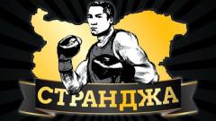 """България с 27 състезатели на купа """"Странджа"""""""