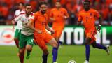 Куп промени в групата на Холандия за последните световни квалификации