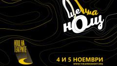 Нощ на театрите в България за пета поредна година