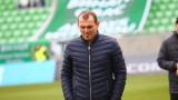 Златомир Загорчич: Днес нещо ни липсваше