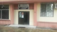 Хванаха арестант, избягал от районното управление в Гълъбово