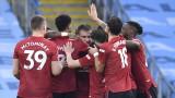 Манчестър Сити загуби с 0:2 дербито срещу Манчестър Юнайтед във Висшата лига