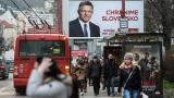 Словакия гласува за парламент, досегашните управляващи са фаворити