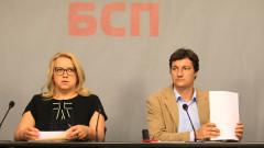 От БСП искат оставки заради срива на Търговския регистър