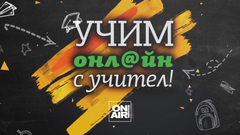 На училище, но не в клас, и с Bulgaria ON AIR