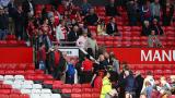 """Отложиха мача на Юнайтед, ясно е защо """"Олд Трафорд"""" беше евакуиран!"""