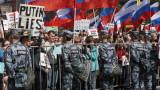 Над 10 000 протестират в Москва заради забрана опозицията да участва в местните избори