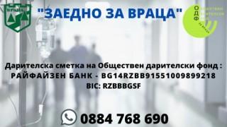 Във Враца събраха над 50 000 лева за лечебните заведения в града