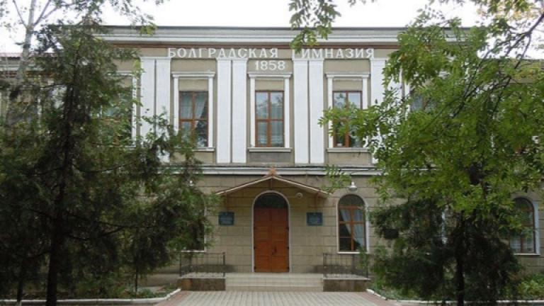 България отпуска 150 000 лв. за Болградската гимназия в Украйна