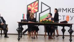 Договорът с Македония в сила до края на годината