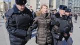 САЩ скочиха на Русия за арестите на протестиращи