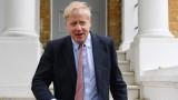 Борис Джонсън обеща окончателно да извади Великобритания от ЕС есента