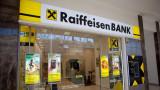Raiffeisen Bank търси подходящи придобивания и в България