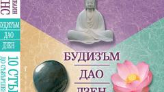 """""""10 стъпки до съвършенството: Будизъм, Дао, Дзен"""" (откъс)"""