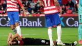 Гранада - Севиля 1:0 в мач от Ла Лига
