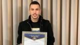 Футболистът на Левски Станислав Иванов получи награда за принос към спорта в Габрово