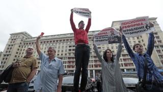В Русия протестират срещу възрастта за пенсиониране