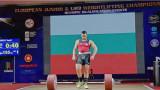 14-и медал за българските щанги на европейското за младежи в Букурещ