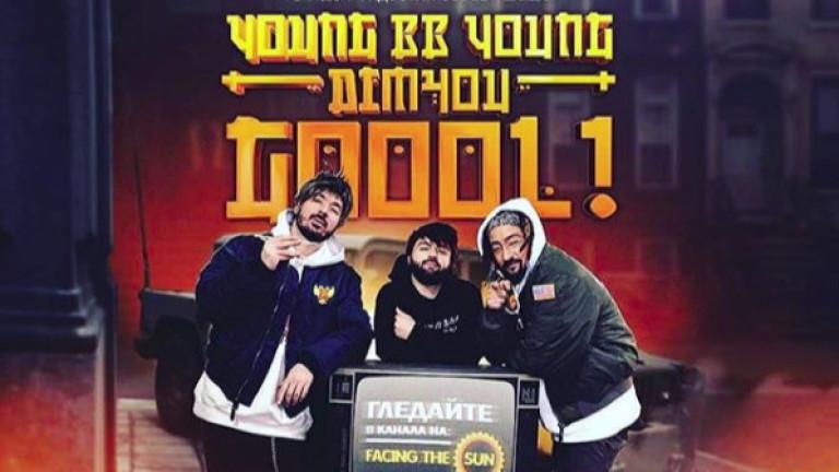 YOUNG BB YOUNG в колаборация с Dim4ou