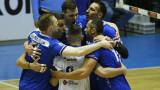 Левски победи ЦСКА с 3:2 във волейболното Вечно дерби
