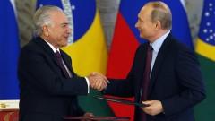 Президентите на Русия и Бразилия се разбраха за засилване на отношенията