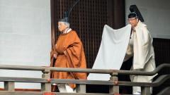 Императорът на Япония Акихито абдикира