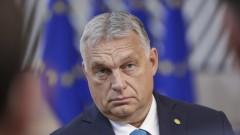 Орбан отхвърли върховенството на ЕС правото над законодателствата на страните членки